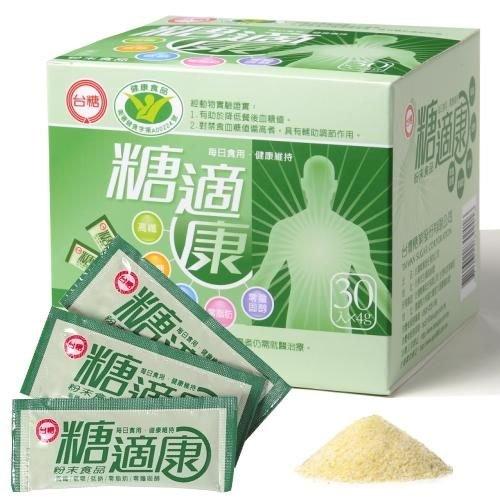 ★最新期限2018年★【台糖糖適康】1盒30入隨身包 國家健康食品認證 具調節血糖功能