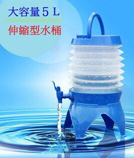 伸縮飲水桶 5L / 攜帶飲料桶 / 摺疊儲水桶 / 不挑色 /  A132