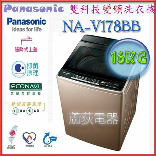 【國際 ~蘆荻電器】全新 16公斤【Panasonic  ECO NAVI+nanoe 雙科技變頻洗衣機 】NA-V178BB-PN
