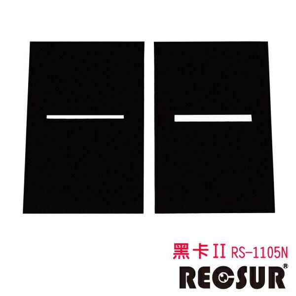 RECSUR 銳攝 黑絨縫型黑卡 RS-1105N 升級版 含稅價