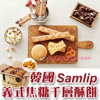 韓國 Samlip 義式焦糖奶油千層酥 千層酥 酥餅 千層(單支)[KO8801068039177] 千御國際