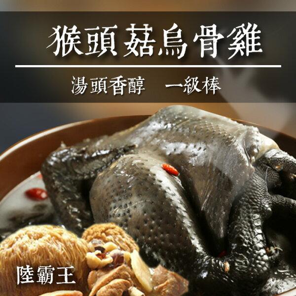 【免運】猴頭菇烏骨雞湯(2KG)。湯頭香醇 一級棒 加熱即時 超方便。