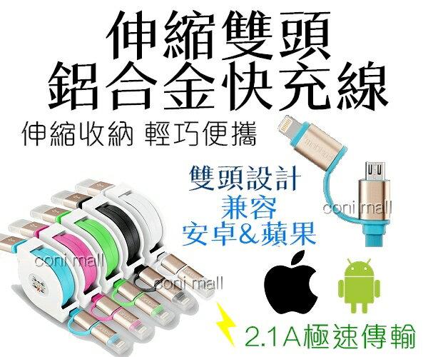 【coni shop】伸縮雙頭鋁合金快充線 2.1A 充電線 安卓蘋果 二合一 高速線 快速充電線 iphone6/7