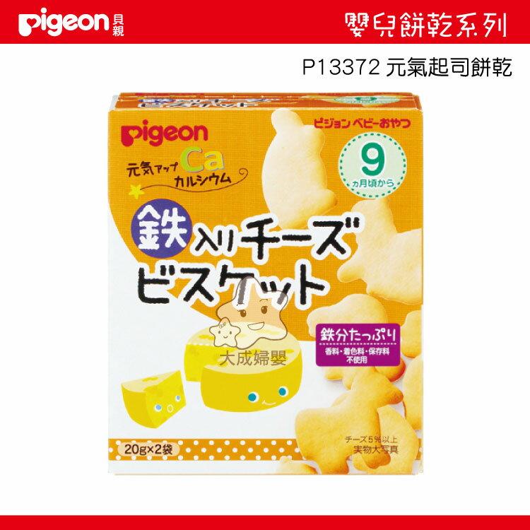 【大成婦嬰】Pigeon 貝親 嬰兒餅乾系列 (元氣起司) 、(油菜菠菜)、(南瓜甘藷) 9個月以上適用 3