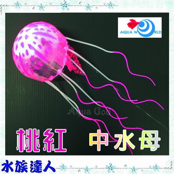 【水族達人】【造景裝飾】水世界AQUA WORLD《sea anemone 中水母 螢光桃紅 G-077-M-R》裝飾