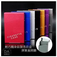 婚禮小物推薦到《DA量販店》超輕 鋁製 彈簧開關 香煙盒 可放置打火機 顏色隨機 贈品 禮品 婚禮小物(37-385)
