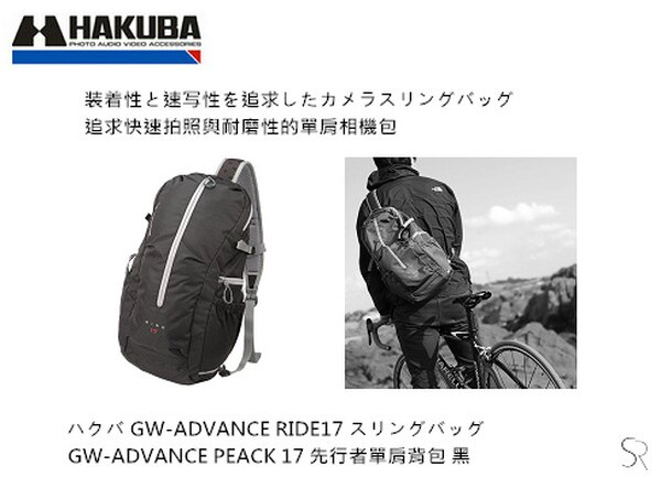 HAKUBA GW-ADVANCE PEAK  先行者  17 黑色