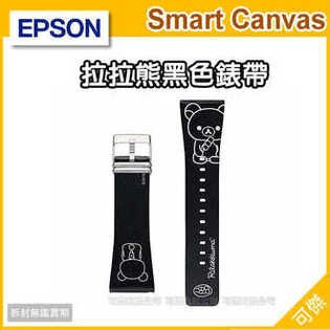 可傑  EPSON  Smart Canvas  Rilakkuma Black Band  拉拉熊  錶帶  黑色  圖案可愛  公司貨
