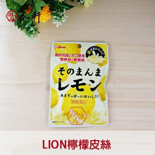《加軒》日本Lion 檸檬皮絲