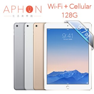 【限量超值組合】Apple iPad Air 2 Wi-Fi+Cellular 128GB 9.7 吋 平板電腦(送保護貼+立架)