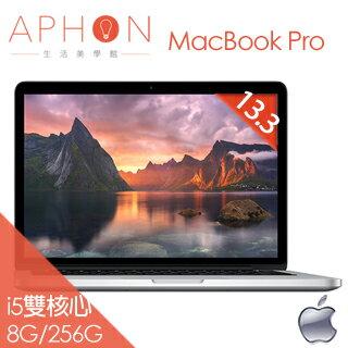 【Aphon生活美學館】Apple MacBook Pro 配備Retina 13.3吋 i5雙核心 256G 蘋果筆電(MF840TA/A)-送螢幕保貼