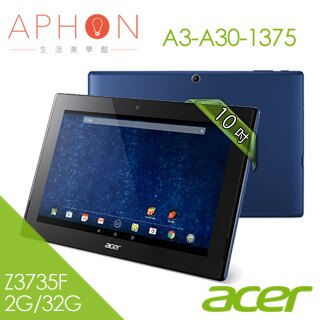 【Aphon生活美學館】ACER ICONIA A3-A30-1375 2G/32G 10吋 平板電腦-送保貼