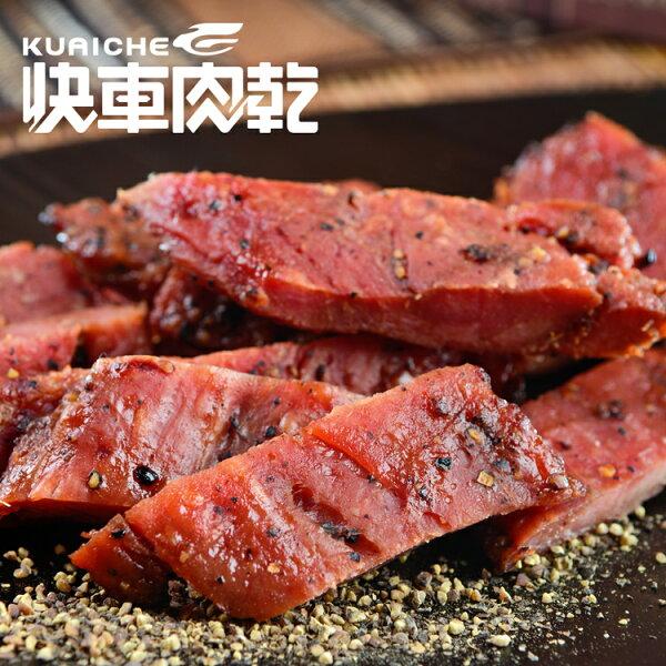【快車肉乾】A14 黑胡椒菲力豬肉乾 × 隨手輕巧包 ( 95g/包)