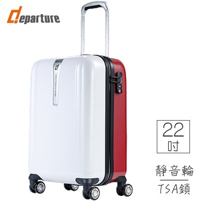 「22吋登機箱」100%PC 硬殼 拉鍊箱×雙色白+紅 ::departure 行李箱:: - 限時優惠好康折扣