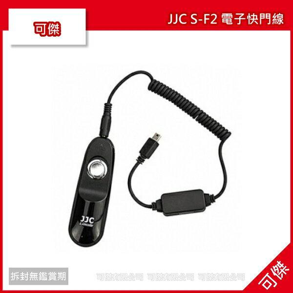 可傑 JJC S-F2 電子快門線 (可取代 FUJIFILM RR-80A) HS50 EXR