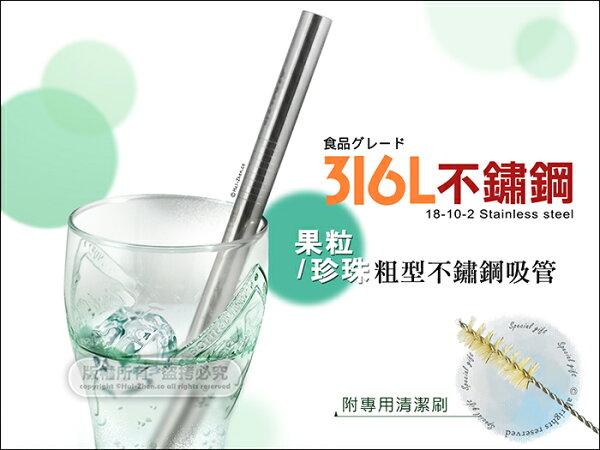 快樂屋♪ 日本 61-1472 醫療級 #316不鏽鋼 果粒/珍珠【粗型吸管 + 吸管刷 】