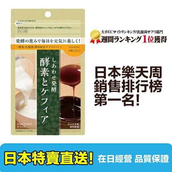 【海洋傳奇】日本 幸福酵素 85種酵素 35兆個乳酸菌 186粒入 約1月份【日本樂天周間銷售榜第一】【日本空運直送免運】 0