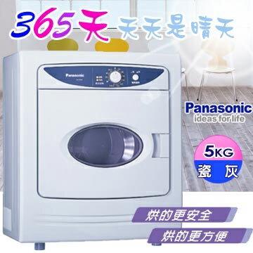 『預購.四月到貨』國際牌5公斤落地型乾衣機NH-50V