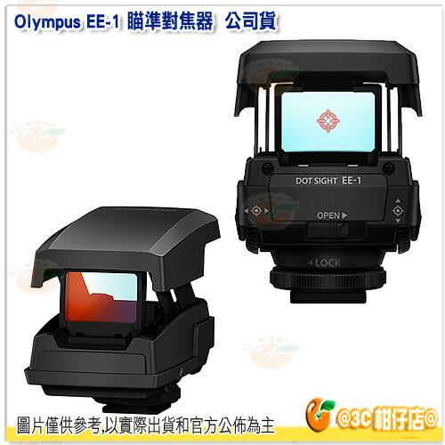 Olympus EE-1 瞄準對焦器 元佑公司貨 EE1 原廠 瞄準器 對焦器 OM-D / E-PEN 系列均適用