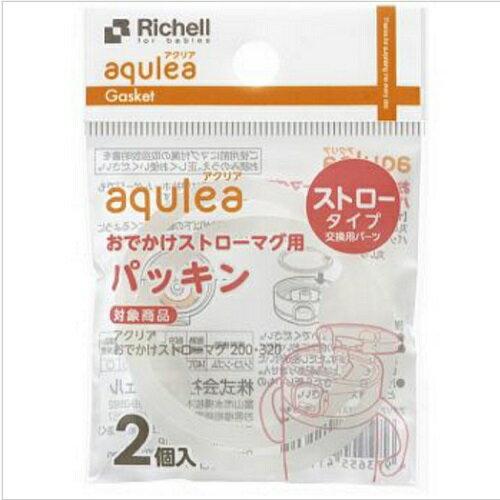 日本【Richell-利其爾】LC第三代補充墊圈