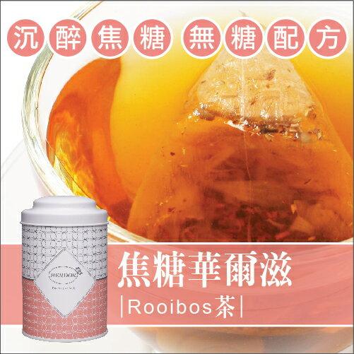 Rooibos 茶(南非國寶茶)(無咖啡因)│焦糖華爾滋/三角茶包/罐裝花草茶