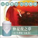 日月潭紅玉紅茶│仲夏夜之夢/三角茶包/罐裝茶葉 0