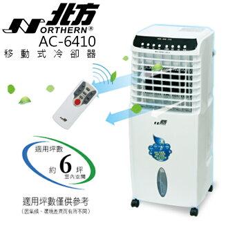 預計6月底到貨 ★ 移動式冷卻器 ★ NORTHERN 北方 AC-6410 適用6坪 公司貨 0利率 免運