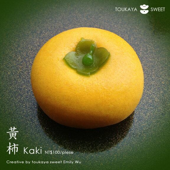 【toukaya唐和家蒸菓子】黃柿  きいろかき(黃色單顆販售)