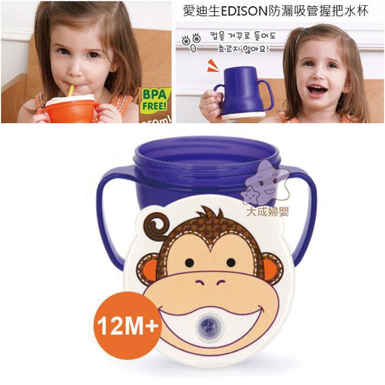 【大成婦嬰】韓國 愛迪生Edison 可愛動物防漏吸管握把水杯250ml (隨機出貨) 1