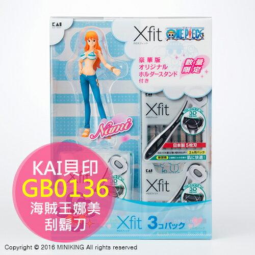【配件王】限量 日本代購 KAI 貝印 Xfit X ONEPIECE 海賊王 刮鬍刀 娜美 立座 附三個替換頭