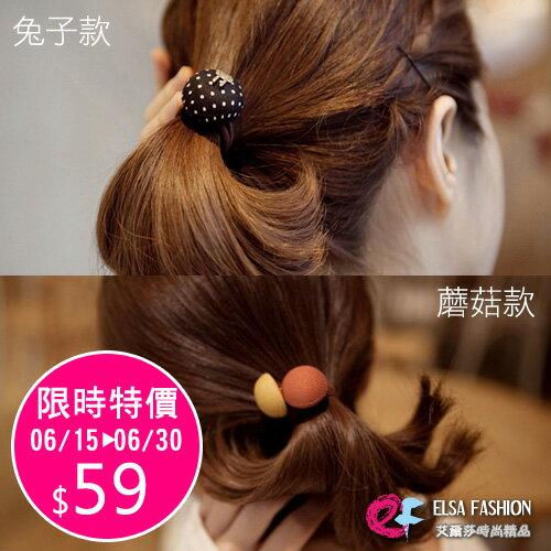 髮飾飾品 多款蘑菇點點兔子皮筋髮圈髮束 艾爾莎【TOY2260】