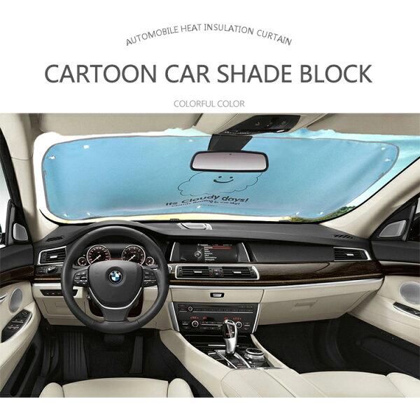 雲朵雙層汽車前檔隔熱簾 遮陽板