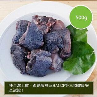 【四季肉舖】標裕牧場 - 烏骨雞雞塊 500g/ 包