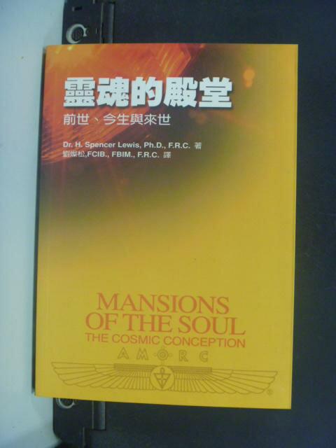 ~書寶 書T4/宗教_NGT~靈魂的殿堂:前世、今生與來世_Dr. H.Spencer L