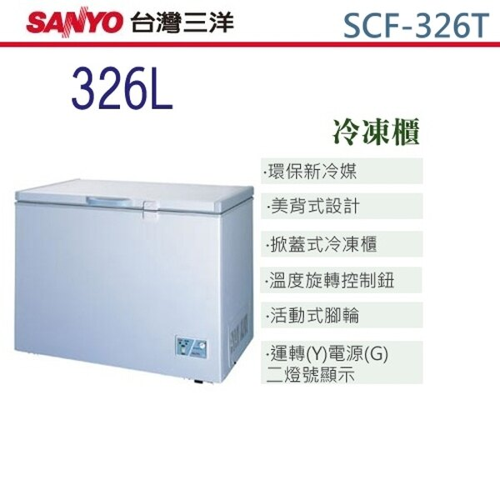 【佳麗寶】-(SANYO)冷凍櫃-326L【SCF-326K】【SCF-326T】