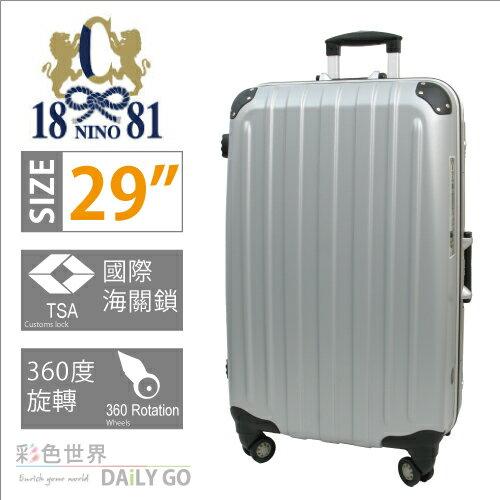 行李箱 NINO 1881 29吋 霧面 防刮硬殼 旅行箱-銀灰 3028