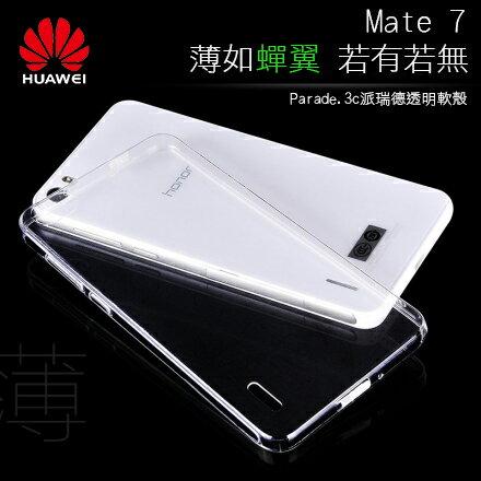 華為 Mate7 超薄超輕超軟手機殼 清水殼 果凍套 透明手機保護殼 保護袋 手機套【Parade.3C派瑞德】