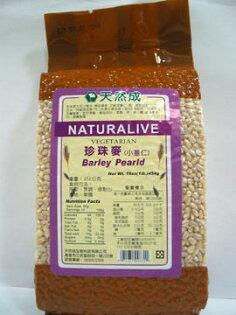 天然成~珍珠麥(小薏仁)454公克/包