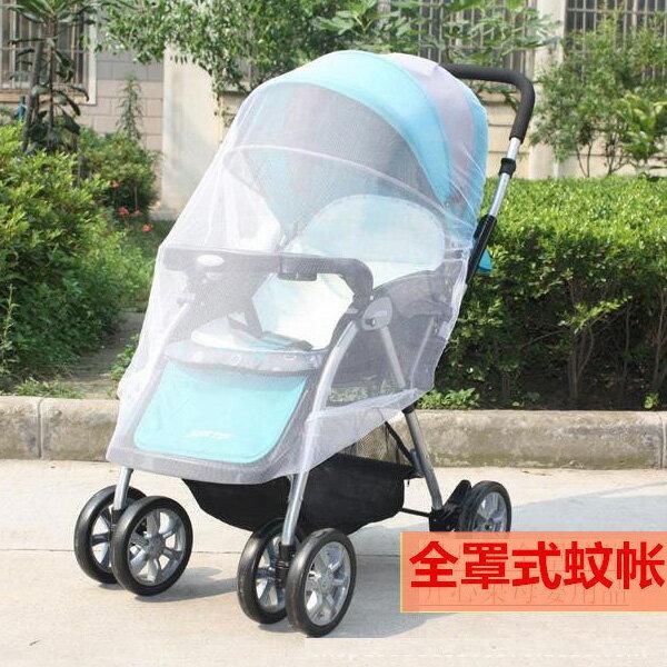 孕婦裝*寵愛寶貝*必備實用嬰兒車全罩式蚊帳 兩色----孕味十足【CMH0714】