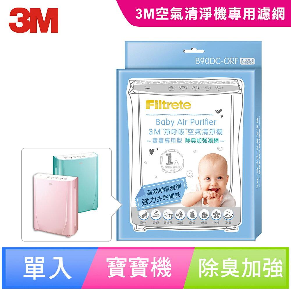 【3M】 淨呼吸寶寶專用型空氣清淨機專用除臭加強濾網 0