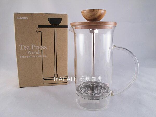 《愛鴨咖啡》橄欖木 HARIO THW-2-OV 法式濾壓沖泡壺 濾壓壺300ml