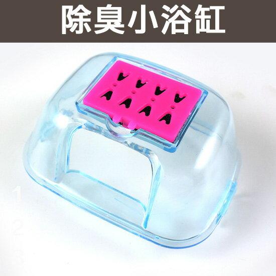 【小樂寵】分離式除臭小浴缸/廁所-倉鼠專用