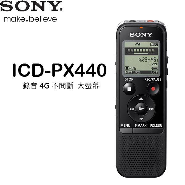 SONY 錄音筆 ICD-PX440 中文介面 4G可擴充記憶卡【平輸-保固一年】