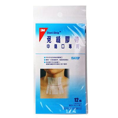 【3M】免縫膠帶(中傷口專用,適合5~10公分傷口)1547CP,內附12條