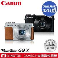 Canon佳能到Canon PowerShot G9 X 彩虹公司貨 送32G高速卡+專用電池+復古皮套+清潔組+螢幕保護貼全配 分期零利率