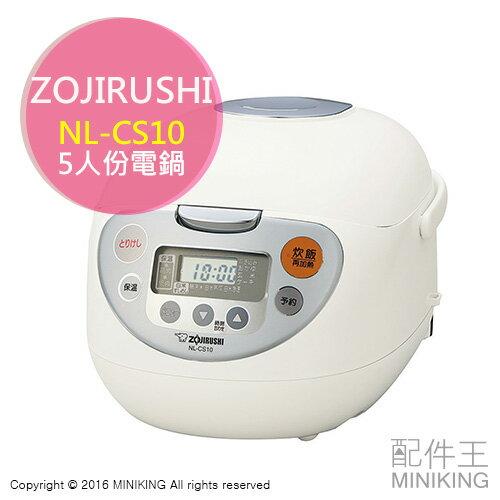 【配件王】日本代購 象印 ZOJIRUSHI NL-CS10 黒厚釜 5人份 電鍋 電子鍋 飯鍋 另 NP-BE10