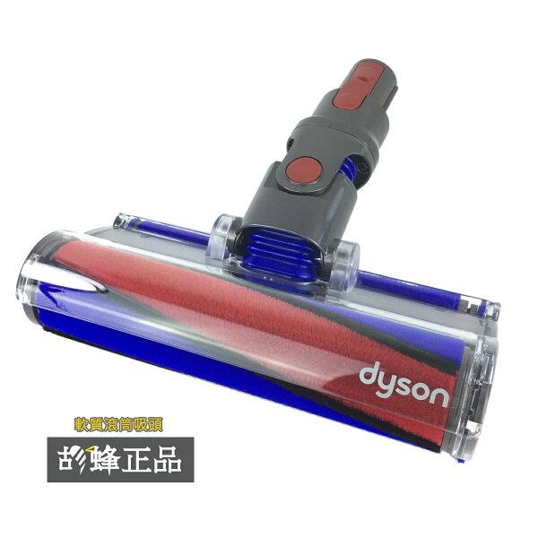 DYSON V8 SV10 fluffy 軟質滾筒主吸頭