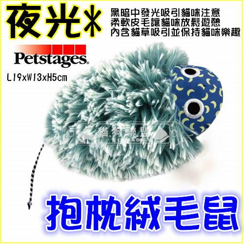 +貓狗樂園+ Petstages【夜光絨毛鼠貓咪玩具。741。黑暗空間發光、內含貓草】200元 0