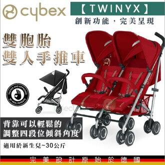 +蟲寶寶+【德國Cybex】Twinyx雙胞胎-創新功能,完美呈現/雙人嬰兒手推車-紅《現+預》