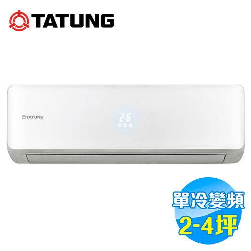 大同 Tatung 變頻單冷 一對一分離式冷氣 柔光系列 R-232DDHN / FT-232DDHN